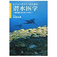 レジャ-ダイバ-のための潜水医学 減圧症にならないために  /水中造形センタ-/大岩弘典