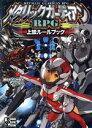 メタリックガ-ディアンRPG上級ル-ルブック   /ファ-イ-スト・アミュ-ズメント・リサ-/藤田史人