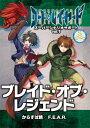 英雄武装RPG コード:レイヤード スーパーシナリオサポートVol.1 ブレイド・オブ・レジェンド 書籍 F.E.A.R.