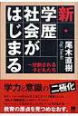 新・学歴社会がはじまる 分断される子どもたち  /青灯社(新宿区)/尾木直樹