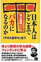 日本人はどこまでバカになるのか 「PISA型学力」低下  /青灯社(新宿区)/尾木直樹