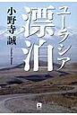 ユ-ラシア漂泊   /青灯社(新宿区)/小野寺誠