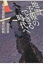 地震予報のできる時代へ 電波地震観測者の挑戦  /青灯社(新宿区)/森谷武男