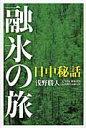 融氷の旅 日中秘話  /青灯社(新宿区)/浅野勝人