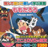 ももたろう(絵本+DVD+CD)/JADC-001/英語学習に最適