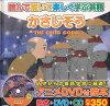 かさじぞう(絵本+DVD+CD)/JADC-017/英語学習に最適