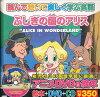 ふしぎの国のアリス(絵本+DVD+CD)/WADC-018/英語学習