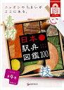 DVD>日本駅弁図鑑100  第4巻 /ジェネオン・ユニバ-サル・エンタ-テイメ