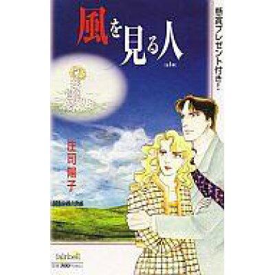 風を見る人   /フェアベル/庄司陽子