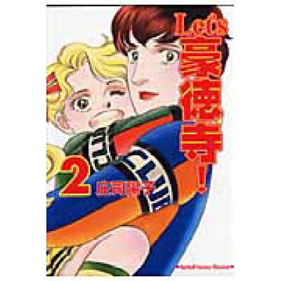 Let's豪徳寺!  第2巻 /フェアベル/庄司陽子