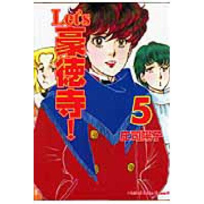 Let's豪徳寺!  第5巻 /フェアベル/庄司陽子