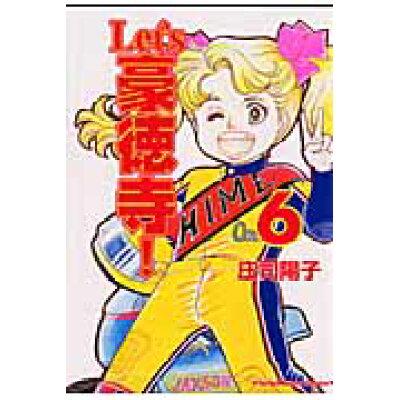 Let's豪徳寺!  第6巻 /フェアベル/庄司陽子