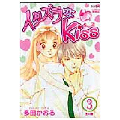 イタズラなkiss  第3巻 /フェアベル/多田かおる