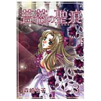 薔薇の聖痕  3 /フェアベル/森崎令子