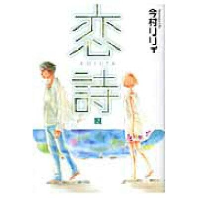 恋詩  2 /フェアベル/今村リリィ