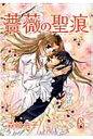 薔薇の聖痕  6 /フェアベル/森崎令子