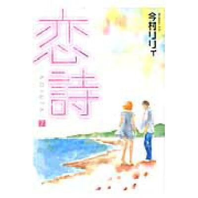 恋詩  7 /フェアベル/今村リリィ