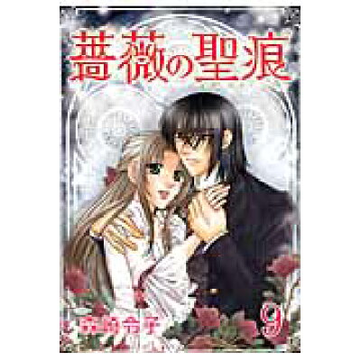 薔薇の聖痕  9 /フェアベル/森崎令子