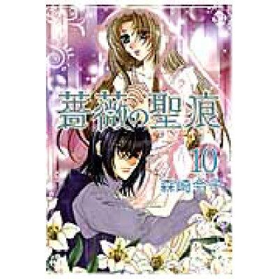 薔薇の聖痕  10 /フェアベル/森崎令子
