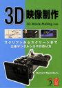3D映像制作 スクリプトからスクリ-ンまで立体デジタルシネマの作  /ボ-ンデジタル/バ-ナ-ド・メンディブル