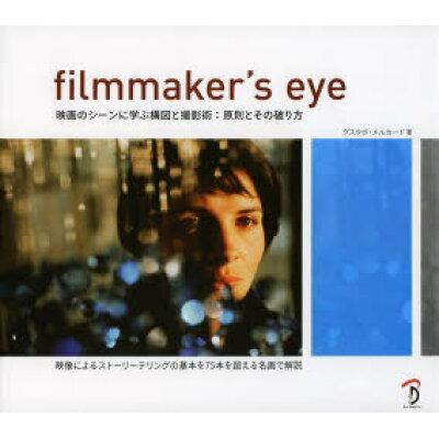 filmmaker's eye 映画のシ-ンに学ぶ構図と撮影術:原則とその破り方  /ボ-ンデジタル/グスタボ・メルカ-ド