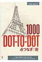 1000 DOT-TO-DOT点つなぎ:街 つないで描く世界の街20  /ボ-ンデジタル/トマス・パヴィット