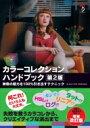カラ-コレクションハンドブック 映像の魅力を100%引き出すテクニック  第2版/ボ-ンデジタル/アレクシス・ヴァン・ハルクマン