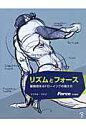 リズムとフォ-ス 躍動感あるドロ-イングの描き方  /ボ-ンデジタル/マイケル・D.マテジ