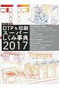 カラー図解DTP&印刷スーパーしくみ事典  2017 /ボ-ンデジタル/ボーンデジタル出版事業部