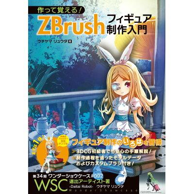 作って覚える!ZBrushフィギュア制作入門   /ボ-ンデジタル/ウチヤマリュウタ