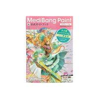 MediBang Paint公式ガイドブック タブレット編   /ボ-ンデジタル/シュウ・ナツオカ