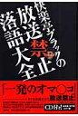 快楽亭ブラックの放送禁止落語大全   /洋泉社/快楽亭ブラック(2代目)
