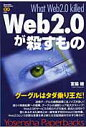 Web 2.0が殺すもの   /洋泉社/宮脇睦