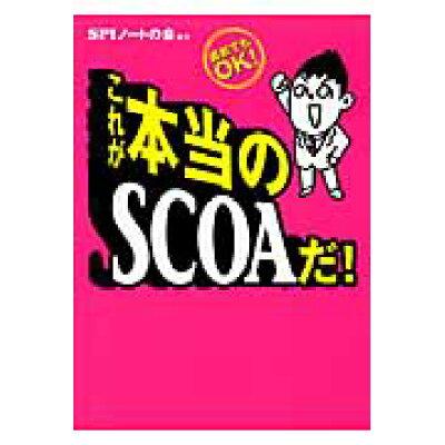 これが本当のSCOAだ!   /洋泉社/SPIノ-トの会