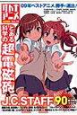 オトナアニメ  vol.16 /洋泉社