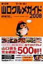 山口グルメガイド 食う・飲む・遊ぶ 2008 /ザメディアジョン
