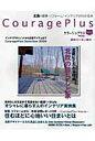 Courage plus  vol.03 /クラ-ジュプラス