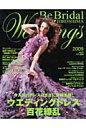 Be Bridal Hiroshima Wedding's  v.4 /Be Bridal Hiroshima