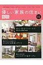 優しい家族の住まい福岡 信頼できるプロに任せる 1(2010 summer) /ザメディアジョン