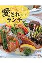 広島のおいしい愛されランチ  12-13 /ザメディアジョン/ザメディアジョン