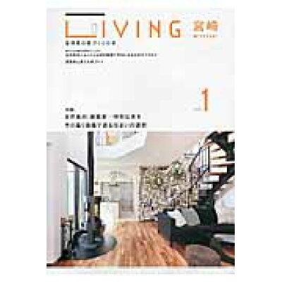 LIVING宮崎 宮崎県の家づくりの本 vol.1 /ザメディアジョン