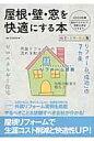 屋根・壁・窓を快適にする本  2016年版 栃木・茨城・福島 /ザメディアジョン/カナメ