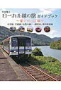 中国地方ロ-カル線の旅ガイドブック 愛しの三江線  /ザメディアジョンプレス/ザメディアジョンプレス
