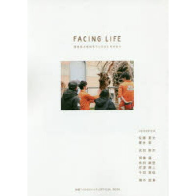 FACING LIFE 映画「いのちスケッチ」OFFICIAL BOOK   /ザメディアジョン