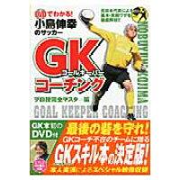 DVDでわかる!小島伸幸のサッカ-GKコ-チング プロ技完全マスタ-編  /カンゼン/小島伸幸