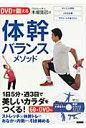 プロトレ-ナ-木場克己の体幹バランスメソッド DVDで鍛える  /カンゼン/木場克己