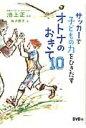 サッカ-で子どもの力をひきだすオトナのおきて10   /カンゼン/島沢優子