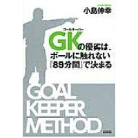 GKの優劣は、ボ-ルに触れない『89分間』で決まる   /カンゼン/小島伸幸