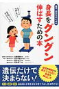 幼児・小学生のための身長をグングン伸ばすための本   /カンゼン/加藤晴康