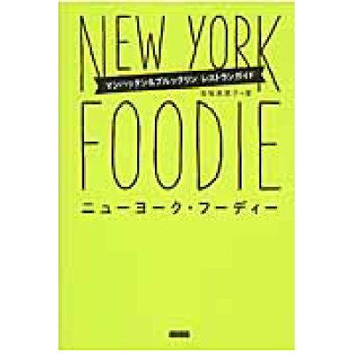 ニュ-ヨ-ク・フ-ディ- マンハッタン&ブルックリンレストランガイド  /カンゼン/池城美菜子
